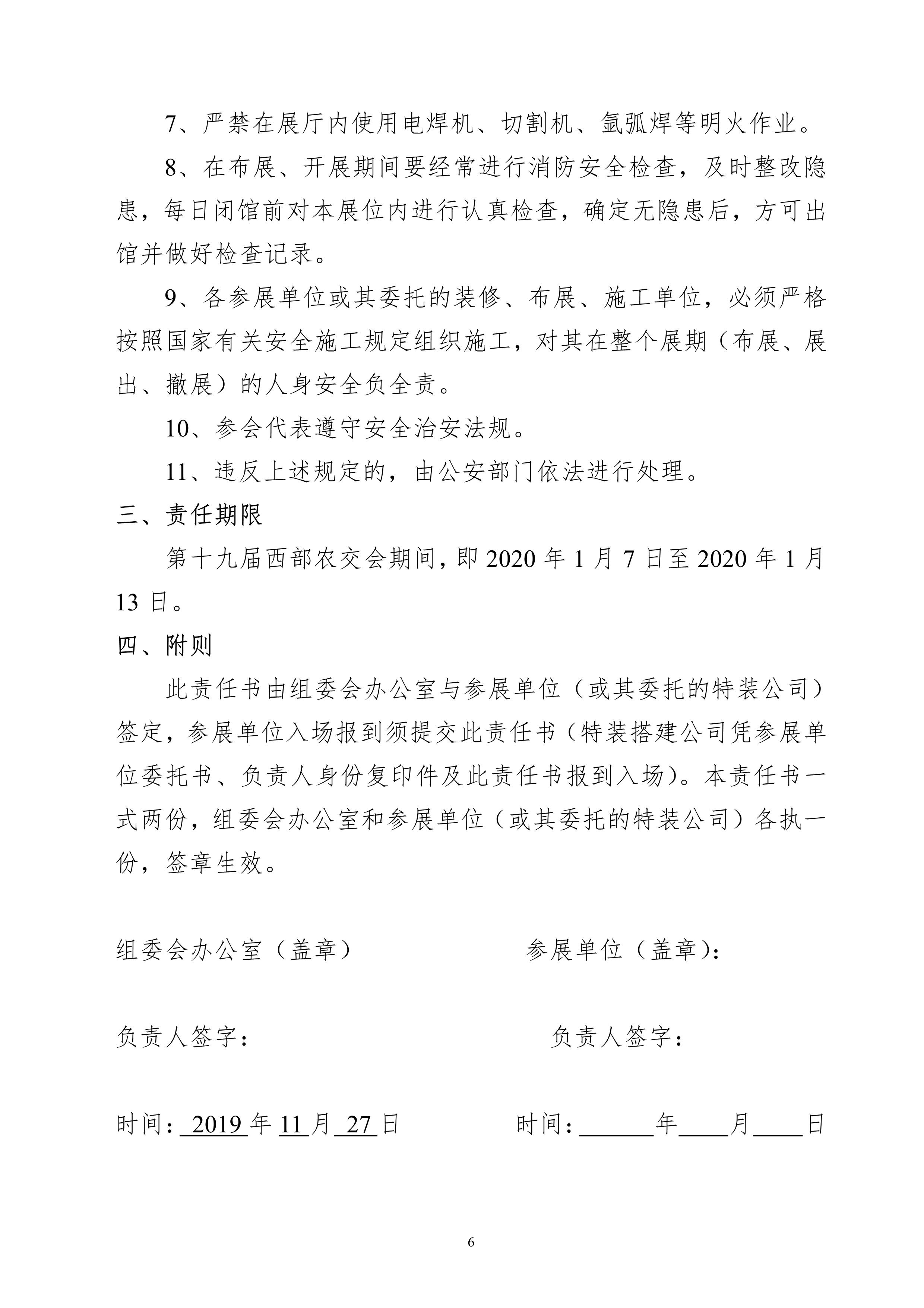 19届西部农交会特装布展通知(定稿)_6.jpg