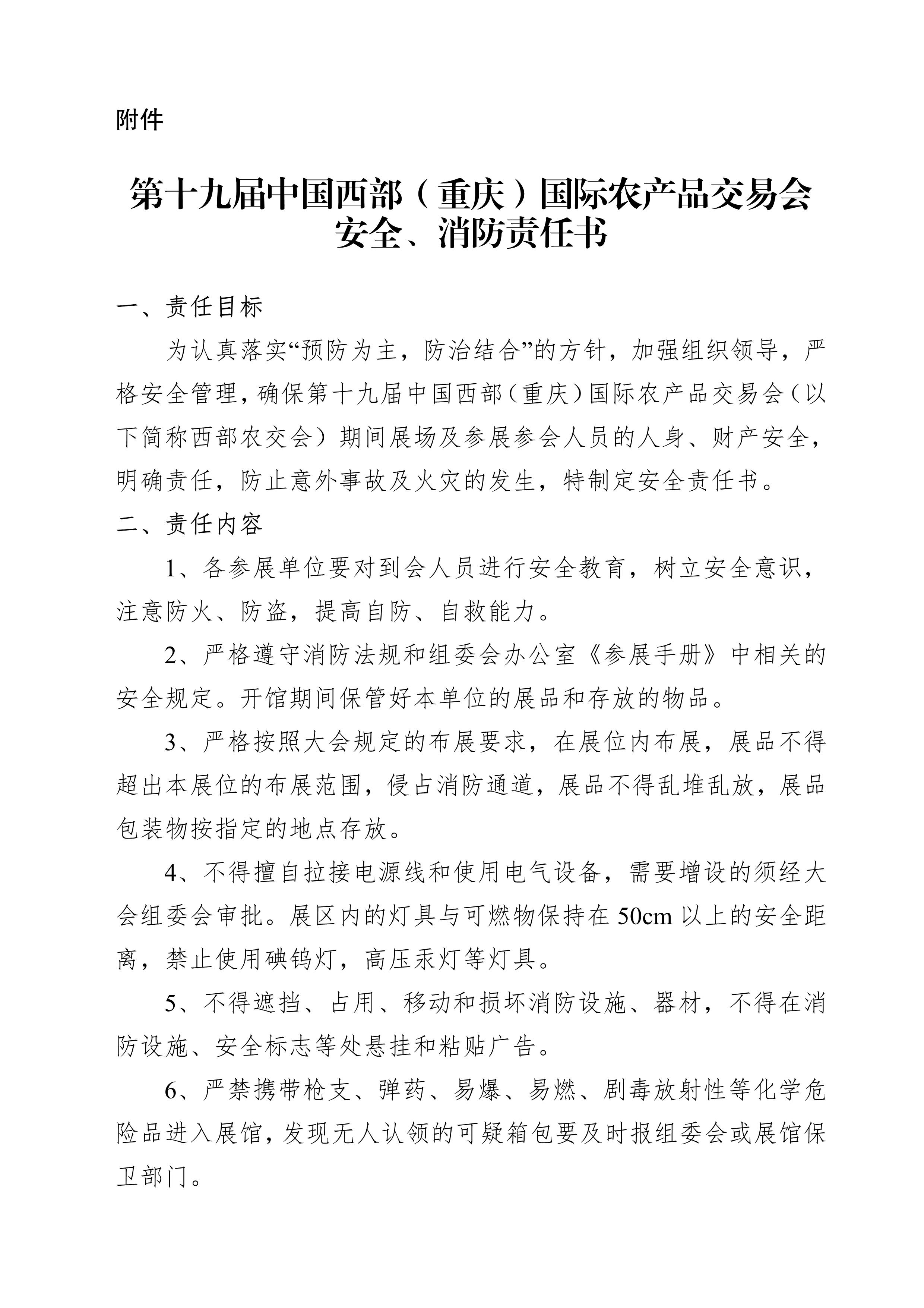 19届西部农交会特装布展通知(定稿)_5.jpg